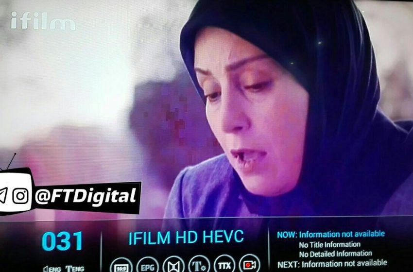 شبکه آی فیلم HD HEVC در فرستنده تست تهران