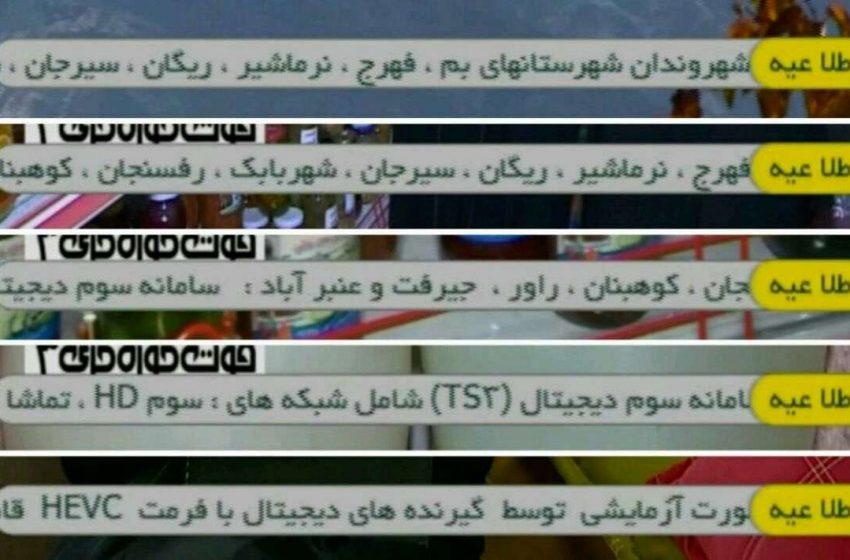 فرمت HEVC به کرمان رسید
