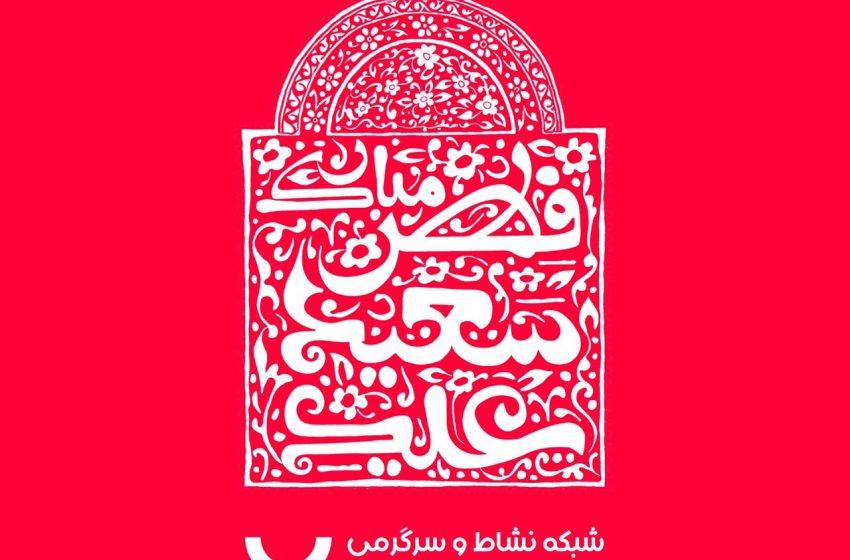 ویژه برنامه های شبکه نسیم برای عید فطر
