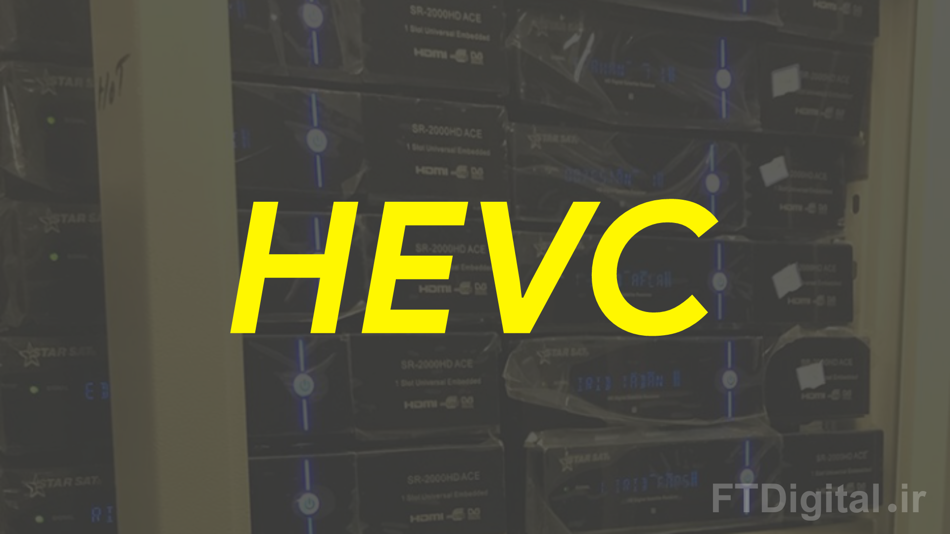 کدک HEVC چیست و چگونه کار میکند؟