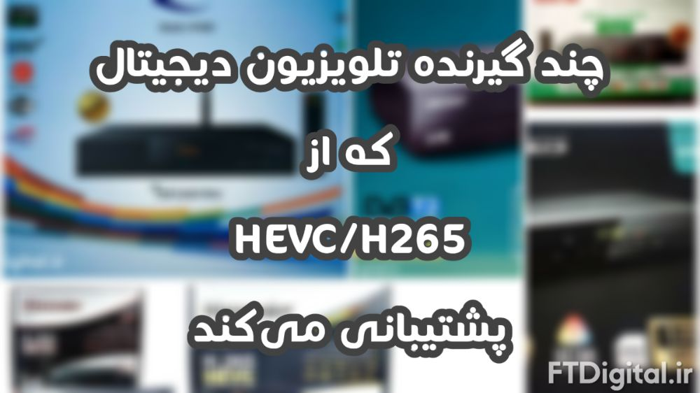 کدام گیرندههای دیجیتال از کدک HEVC پشتیبانی میکند؟