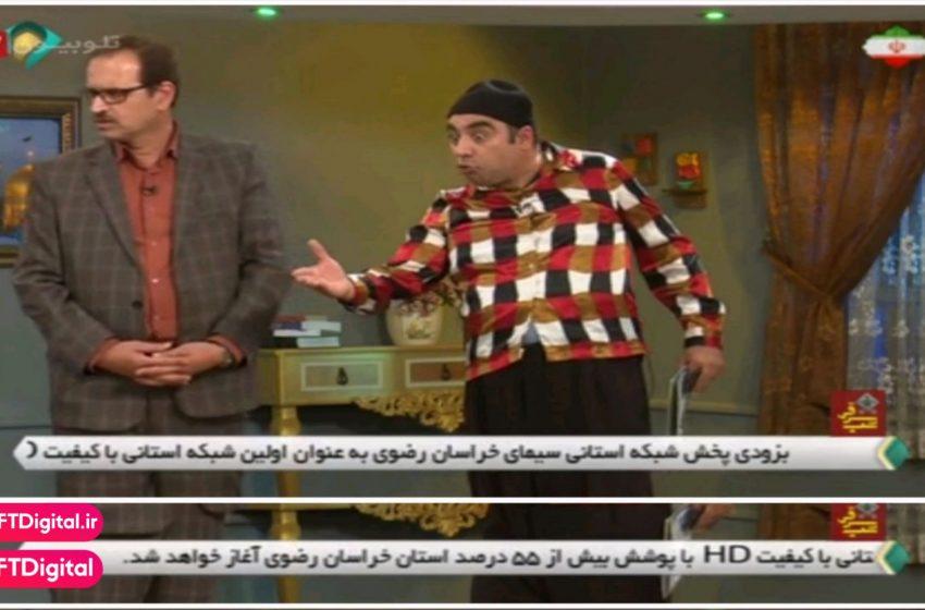 شبکه خراسان رضوی HD میشود