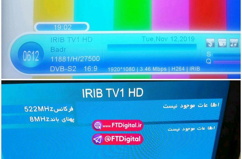 شبکه یک در شرف HD شدن