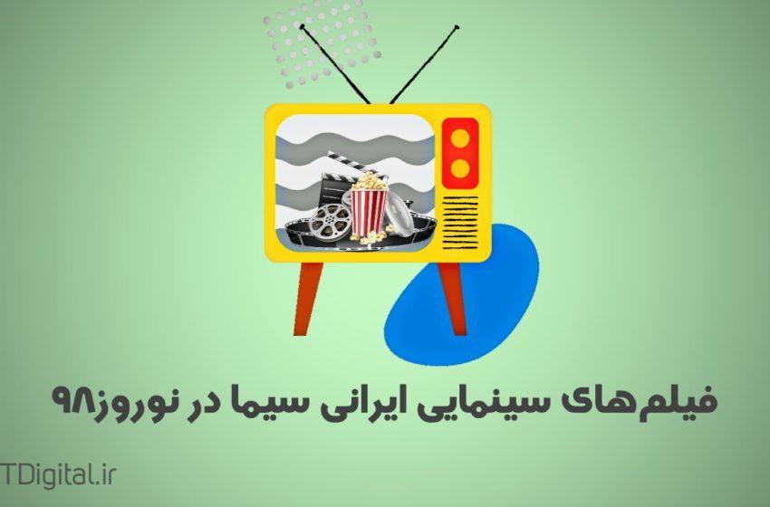اسامی فیلمهای ایرانی نوروز تلویزیون اعلام شد