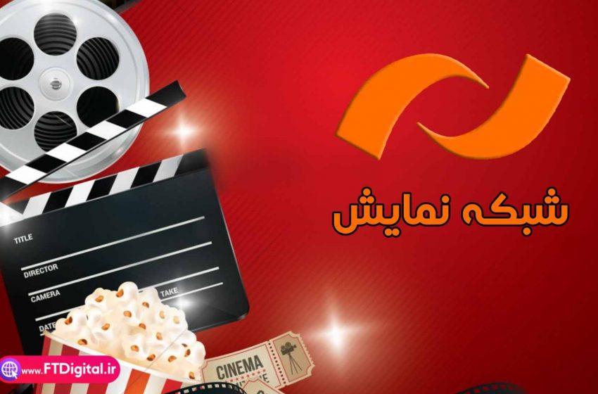 جای خالی یک شبکه حرفهای پخش فیلم با کیفیت HD