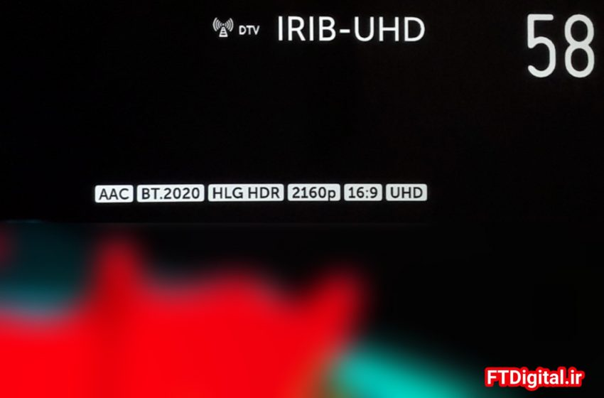 فناوری HLG در شبکه UHD صداوسیما چیست؟
