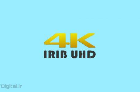 شبکه IRIB UHD چیست و چگونه قابل دریافت است؟