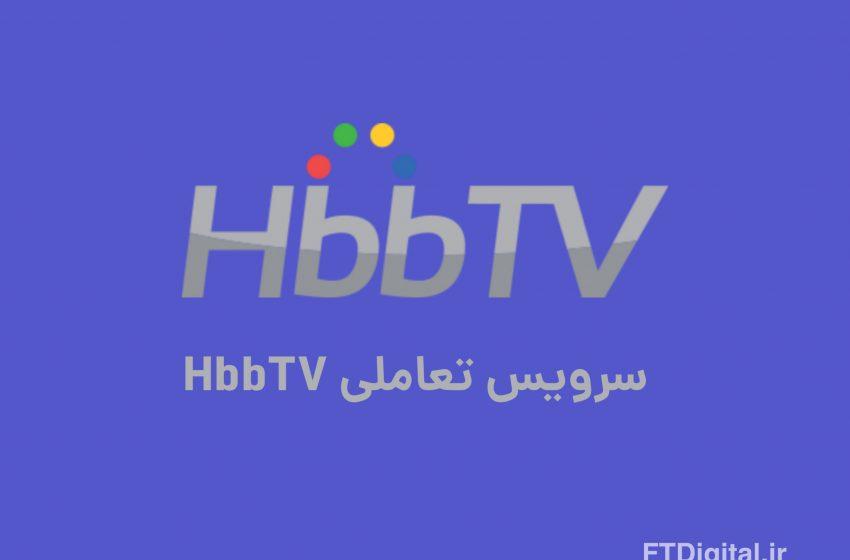 قابلیت HbbTV در تلویزیون چیست و چگونه از آن استفاده کنیم؟
