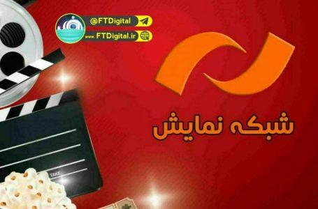 جدول پخش هفتگی شبکه نمایش