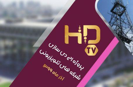 شبکه های HD جدید تلویزیون کدامند ؟