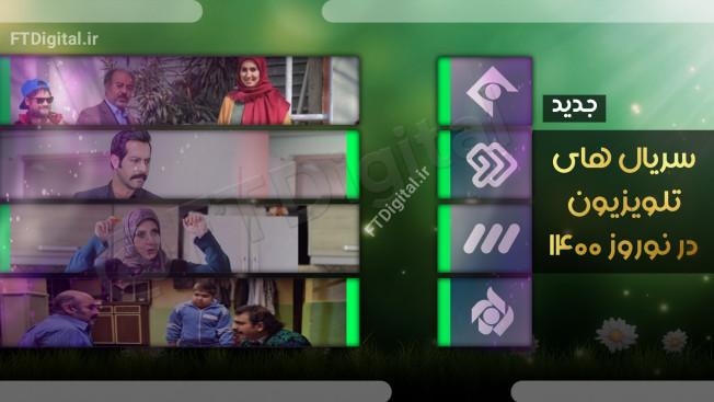 سریال های نوروز 1400 تلویزیون / از پایتخت تا هشت آباد