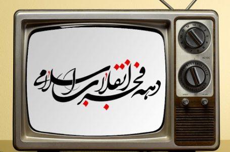 ویژه برنامه های تلویزیون در دهه فجر