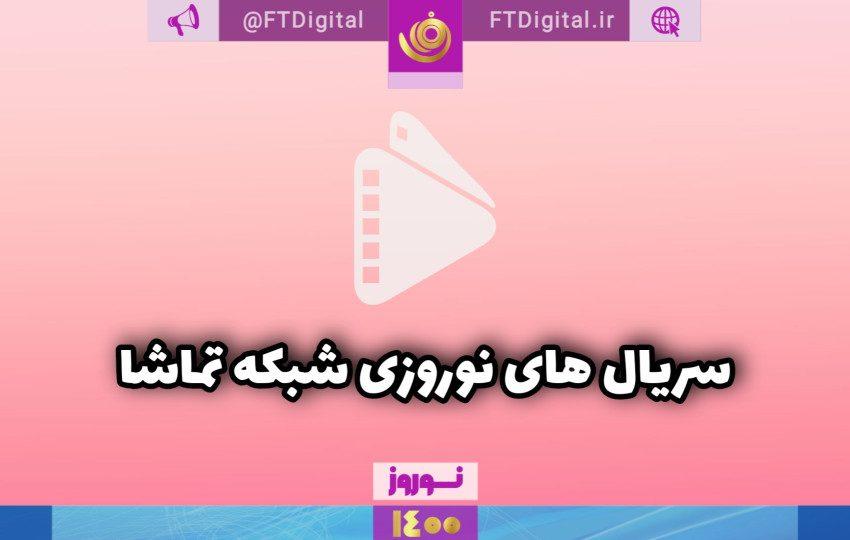 سریال های نوروزی شبکه تماشا / از طنز عطاران تا دزد و پلیس