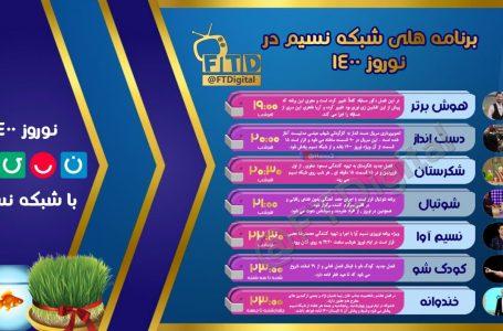 جدول پخش شبکه نسیم در نوروز 1400