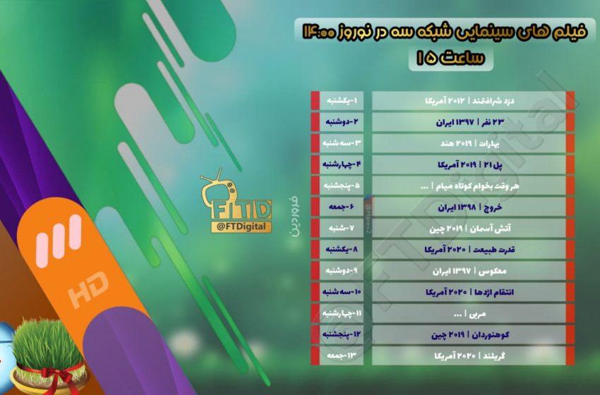 فیلم های سینمایی شبکه سه در نوروز ۱۴۰۰