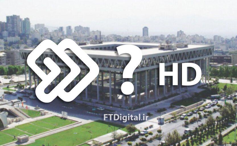 چه شبکه هایی در 1400 به HD ارتقا پیدا می کنند؟