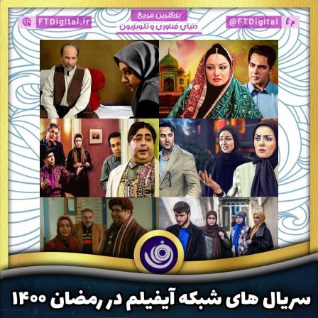 سریال های شبکه آیفیلم در رمضان 1400