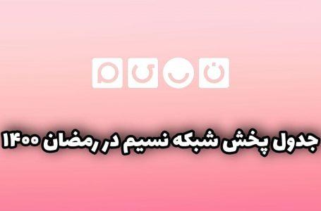 جدول پخش شبکه نسیم در رمضان 1400