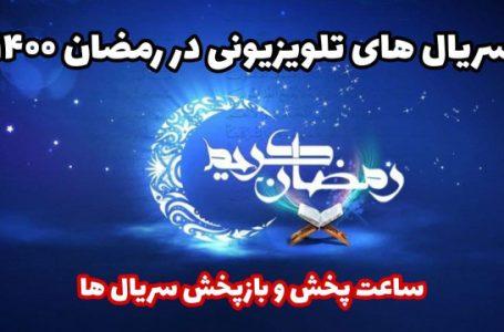 سریال های تلویزیون در رمضان 1400