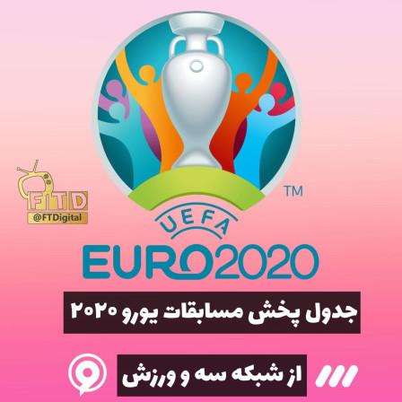 جدول پخش زنده یورو 2020 از تلویزیون