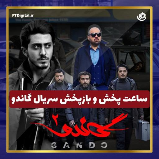 ساعات پخش و بازپخش سریال گاندو ۲